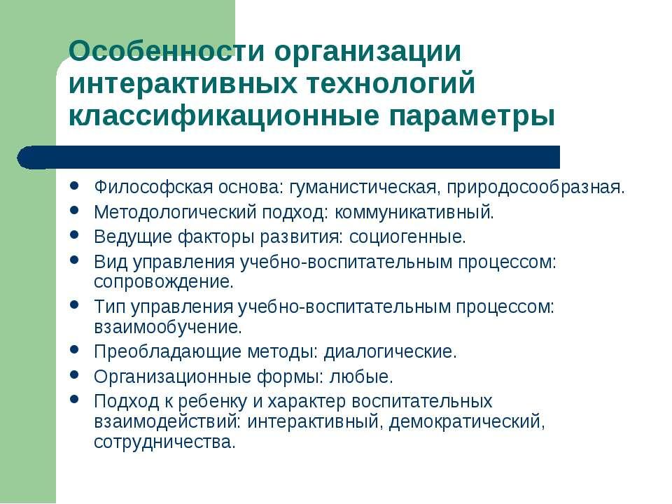Особенности организации интерактивных технологий классификационные параметры ...