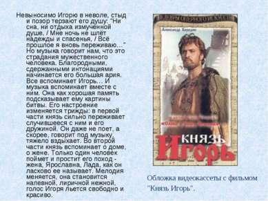 """Невыносимо Игорю в неволе, стыд и позор терзают его душу: """"Ни сна, ни отдыха ..."""
