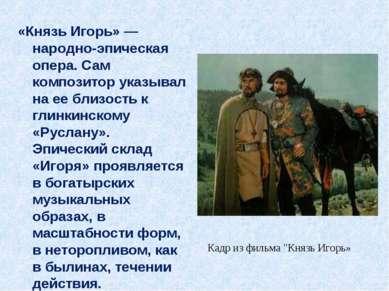 «Князь Игорь» — народно-эпическая опера. Сам композитор указывал на ее близос...