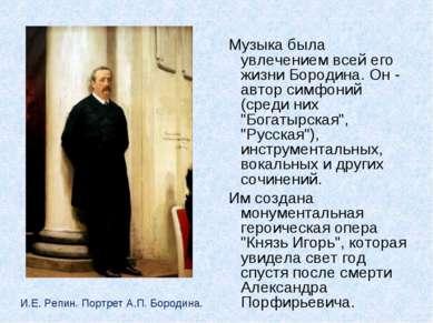 Музыка была увлечением всей его жизни Бородина. Он - автор симфоний (среди ни...
