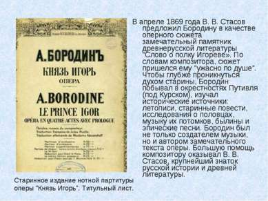 В апреле 1869 года В. В. Стасов предложил Бородину в качестве оперного сюжета...