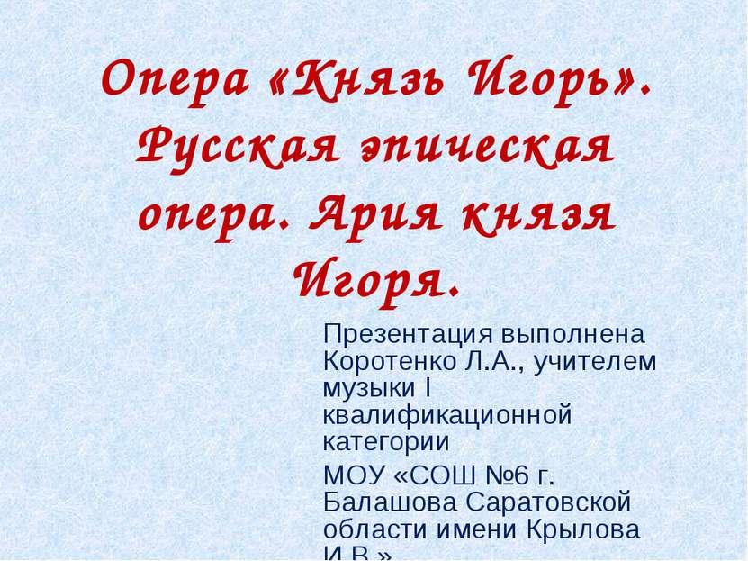 Опера «Князь Игорь». Русская эпическая опера. Ария князя Игоря. Презентация в...