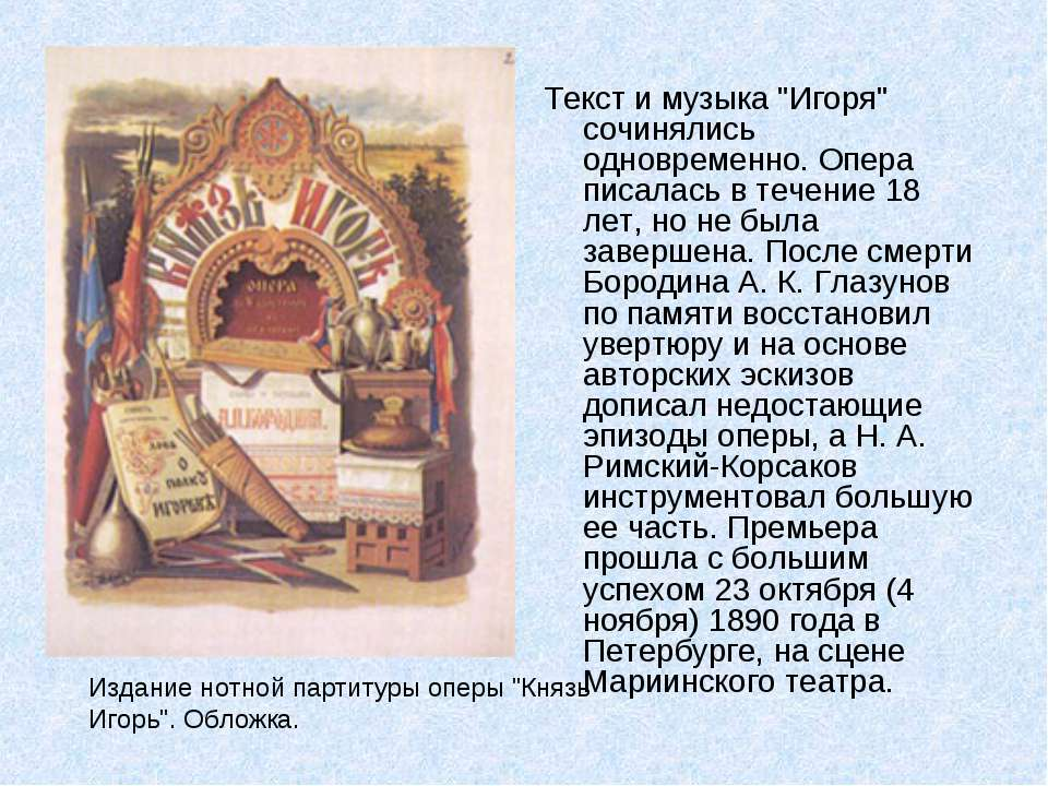 """Текст и музыка """"Игоря"""" сочинялись одновременно. Опера писалась в течение 18 л..."""