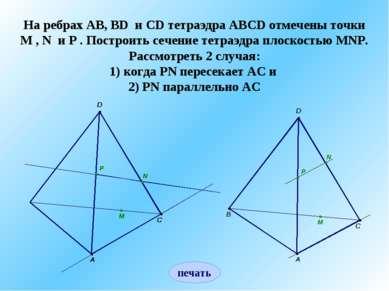На ребрах AB, BD и CD тетраэдра ABCD отмечены точки M , N и P . Построить сеч...
