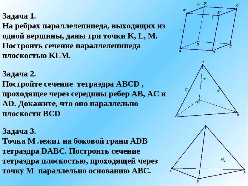 Задача 3. Точка M лежит на боковой грани ADB тетраэдра DABC. Построить сечени...