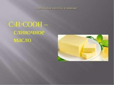 С3Н7СООН – сливочное масло