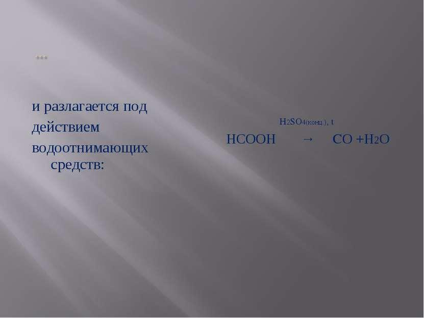 и разлагается под действием водоотнимающих средств: Н2SO4(конц.), t НСООН → C...