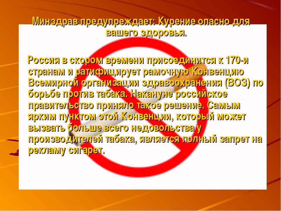 Минздрав предупреждает: Курение опасно для вашего здоровья. Россия в скором в...