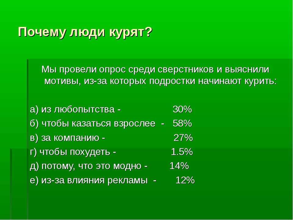 Почему люди курят? Мы провели опрос среди сверстников и выяснили мотивы, из-з...