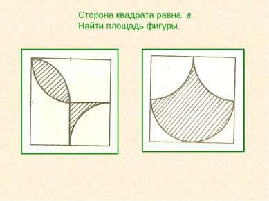 Сторона квадрата равна в. Найти площадь фигуры.