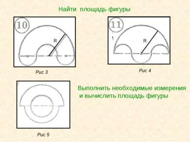 Рис 3 Рис 4 Рис 5 R R Найти площадь фигуры Выполнить необходимые измерения и ...