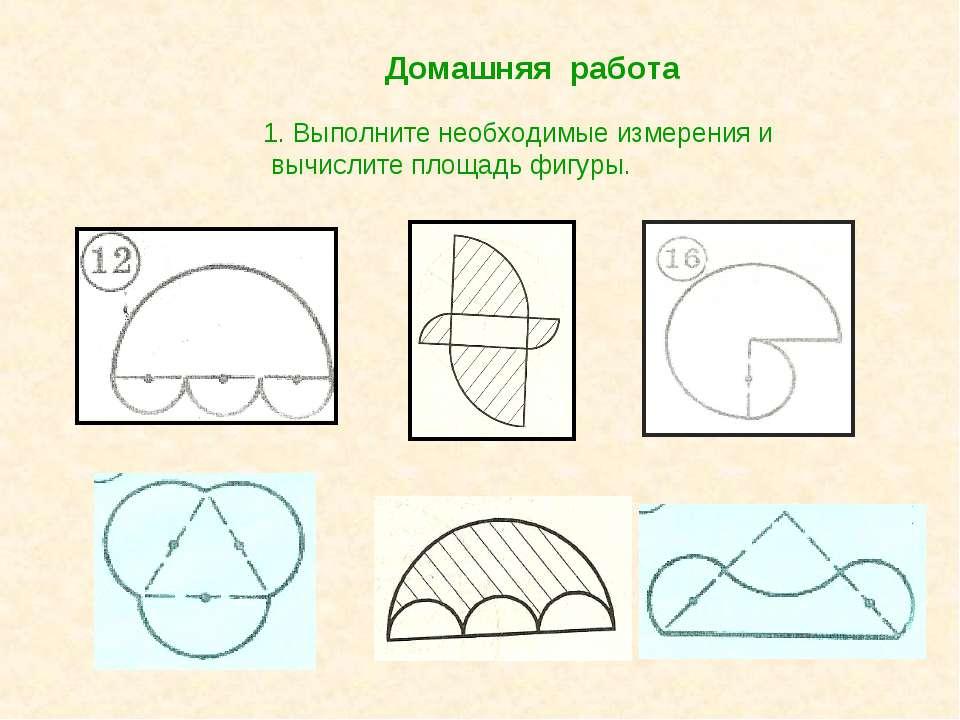 Домашняя работа 1. Выполните необходимые измерения и вычислите площадь фигуры.