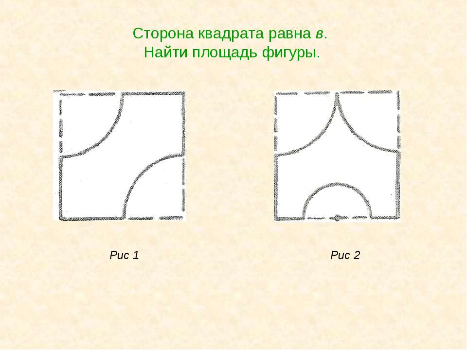 Сторона квадрата равна в. Найти площадь фигуры. Рис 1 Рис 2