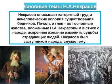 Некрасов описывает каторжный труд и нечеловеческие условия существования бедн...