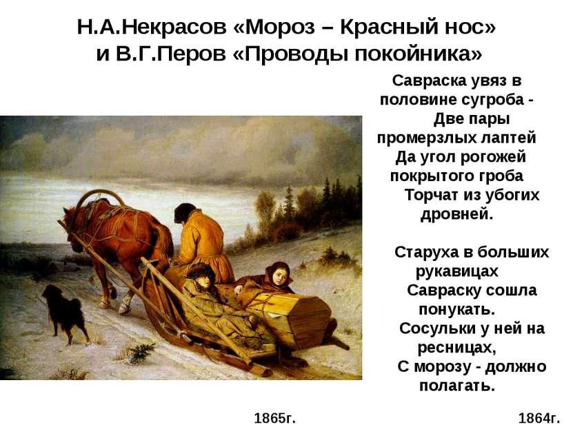 1865г. 1864г. Н.А.Некрасов «Мороз – Красный нос» и В.Г.Перов «Проводы покойни...