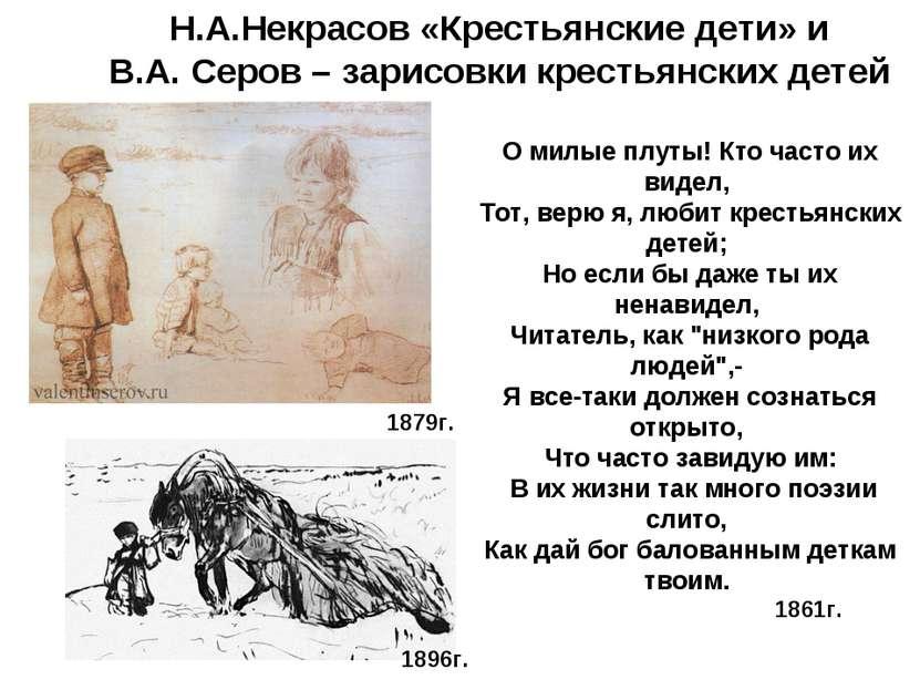 Н.А.Некрасов «Крестьянские дети» и В.А. Серов – зарисовки крестьянских детей ...
