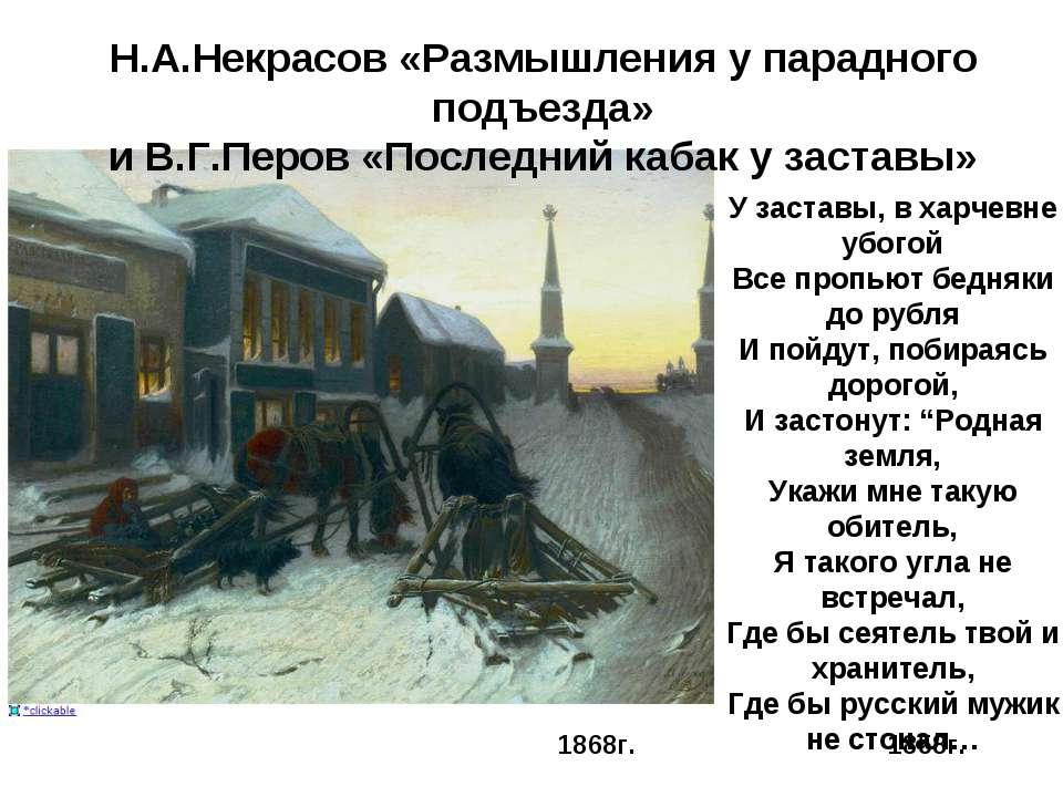 У заставы, в харчевне убогой Все пропьют бедняки до рубля И пойдут, побираясь...