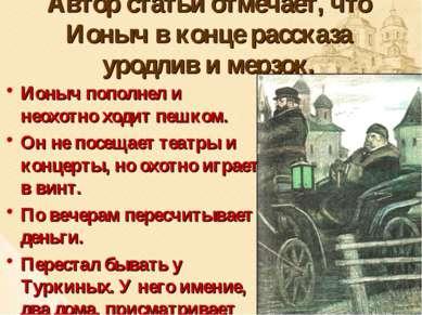 Автор статьи отмечает, что Ионыч в конце рассказа уродлив и мерзок. Ионыч поп...
