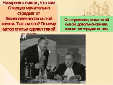 Назаренко пишет, что сам Старцев мучительно страдает от бесчеловечности сытой...