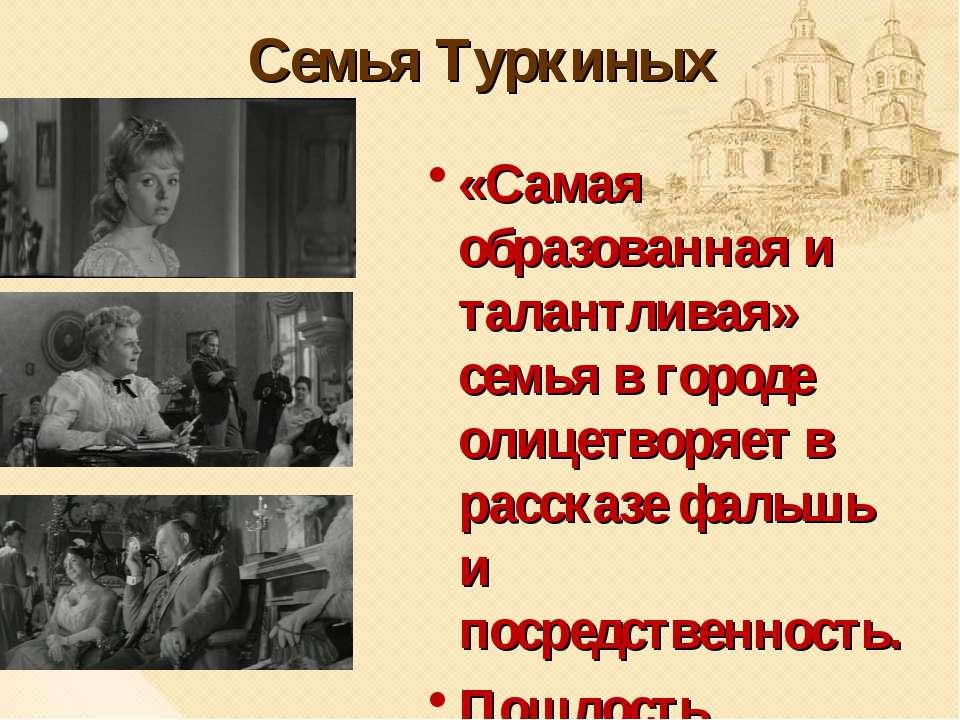 Семья Туркиных «Самая образованная и талантливая» семья в городе олицетворяет...