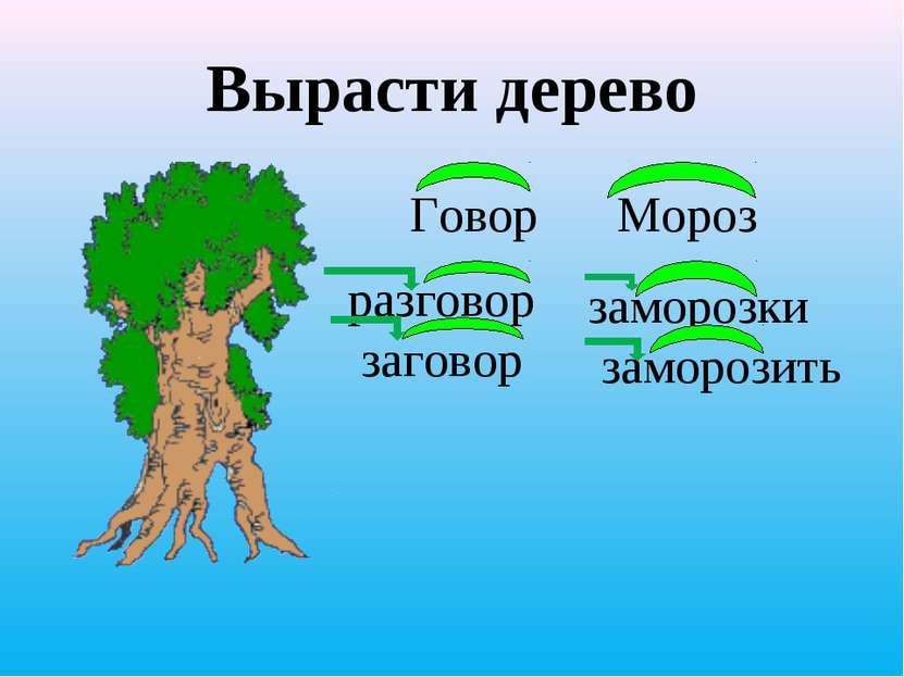 Вырасти дерево Говор разговор заговор заморозки заморозить Мороз