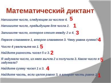 Математический диктант Напишите число, следующее за числом 4. Напишите число,...