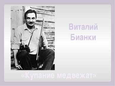 Виталий Бианки «Купание медвежат»