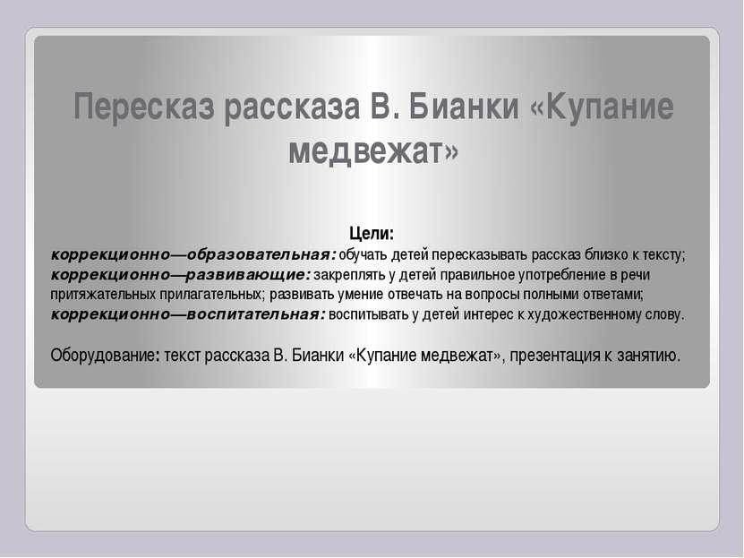 Пересказ рассказа В. Бианки «Купание медвежат» Цели: коррекционно—образовател...