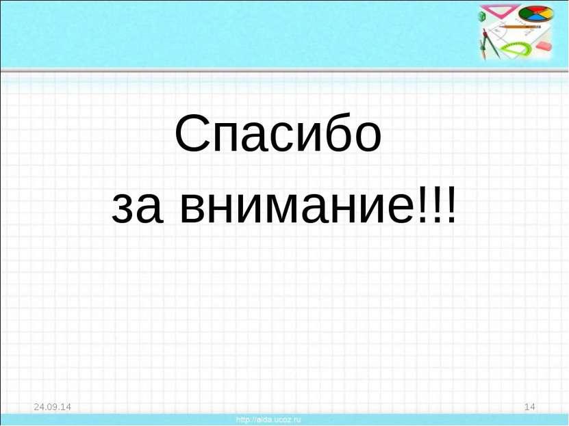 Спасибо за внимание!!! * *