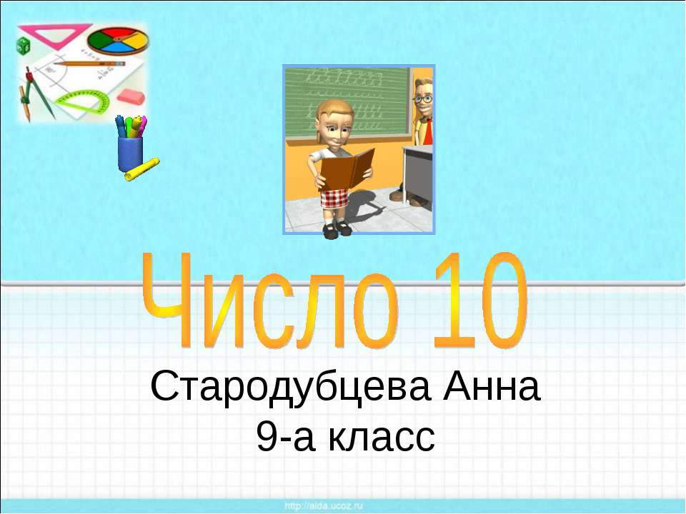 Стародубцева Анна 9-а класс
