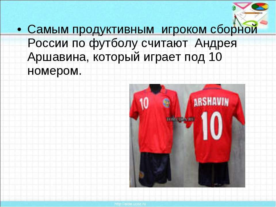 Самым продуктивным игроком сборной России по футболу считают Андрея Аршавина,...
