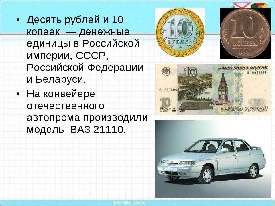 Десять рублей и 10 копеек — денежные единицы в Российской империи, СССР, Росс...