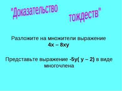Разложите на множители выражение 4х – 8ху Представьте выражение -5у( у – 2) в...