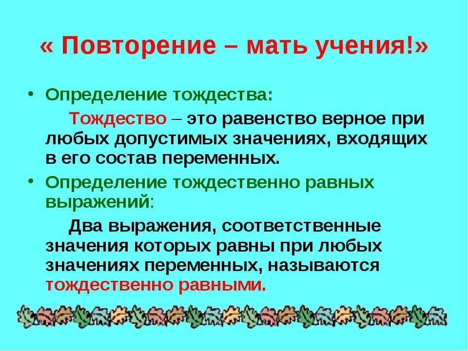 « Повторение – мать учения!» Определение тождества: Тождество – это равенство...