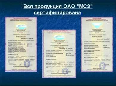 """Вся продукция ОАО """"МСЗ"""" сертифицирована."""