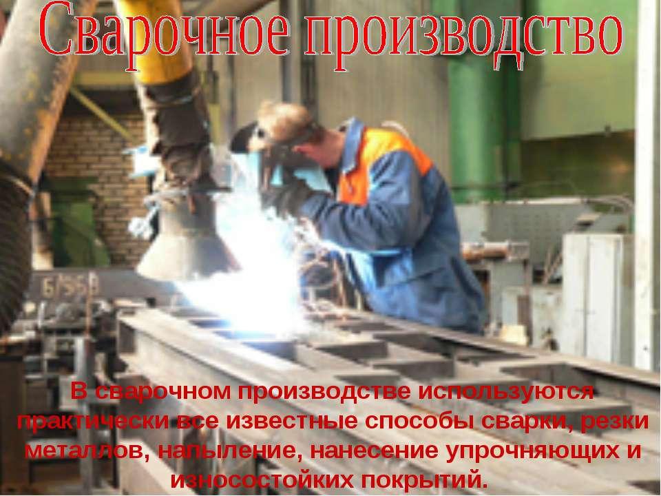 В сварочном производстве используются практически все известные способы сварк...