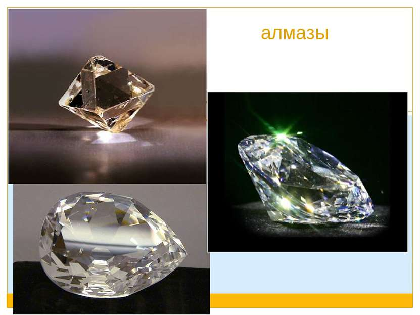 алмазы
