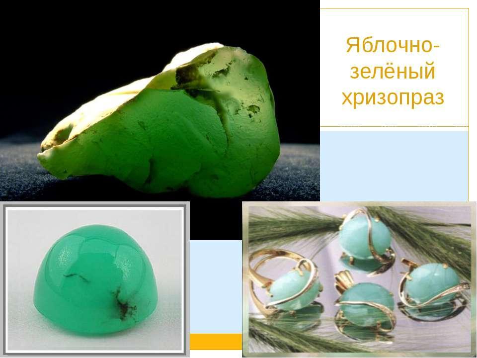 Яблочно- зелёный хризопраз