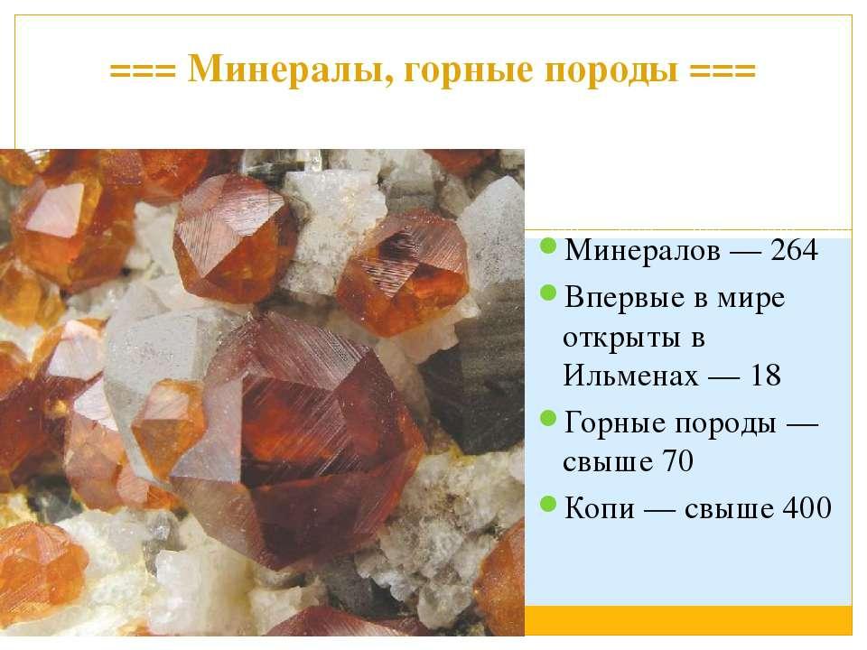 === Минералы, горные породы === Минералов— 264 Впервые в мире открыты в Ильм...