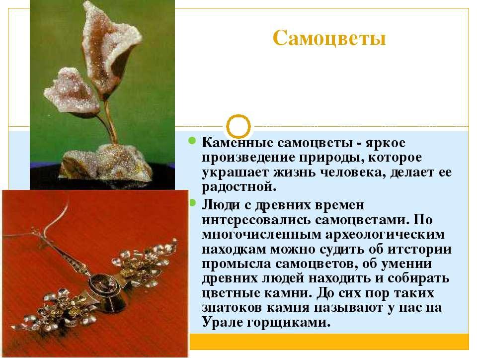 Самоцветы Каменные самоцветы - яркое произведение природы, которое украшает ж...