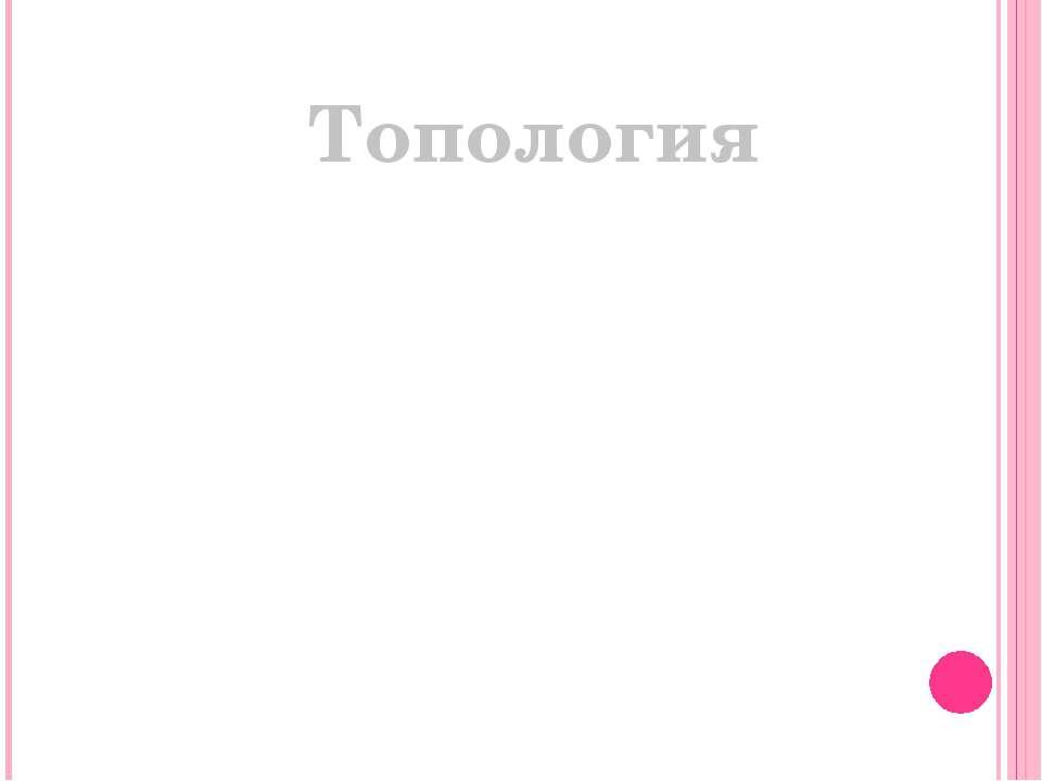Топология