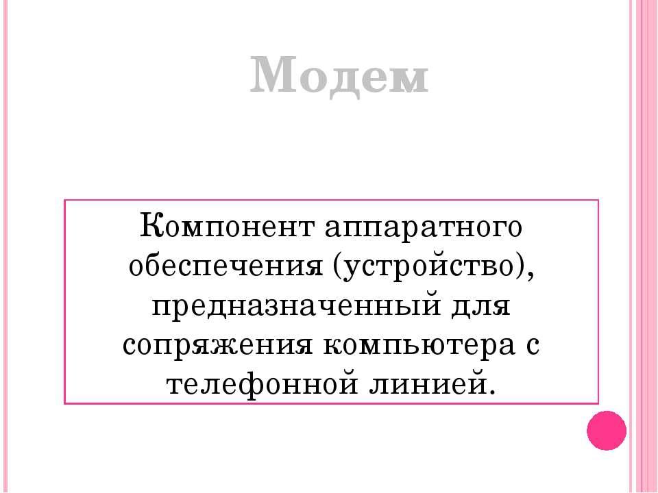 Модем Компонент аппаратного обеспечения (устройство), предназначенный для соп...