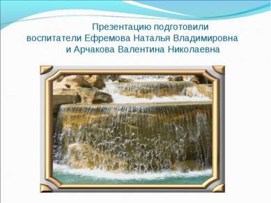 Презентацию подготовили воспитатели Ефремова Наталья Владимировна и Арчакова ...