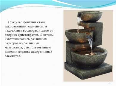 Сразу же фонтаны стали декоративным элементом, и находились во дворах и даже ...