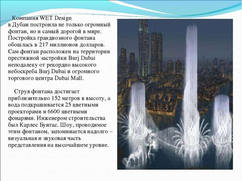 Компания WET Design вДубаипостроила не только огромный фонтан, но исамый д...