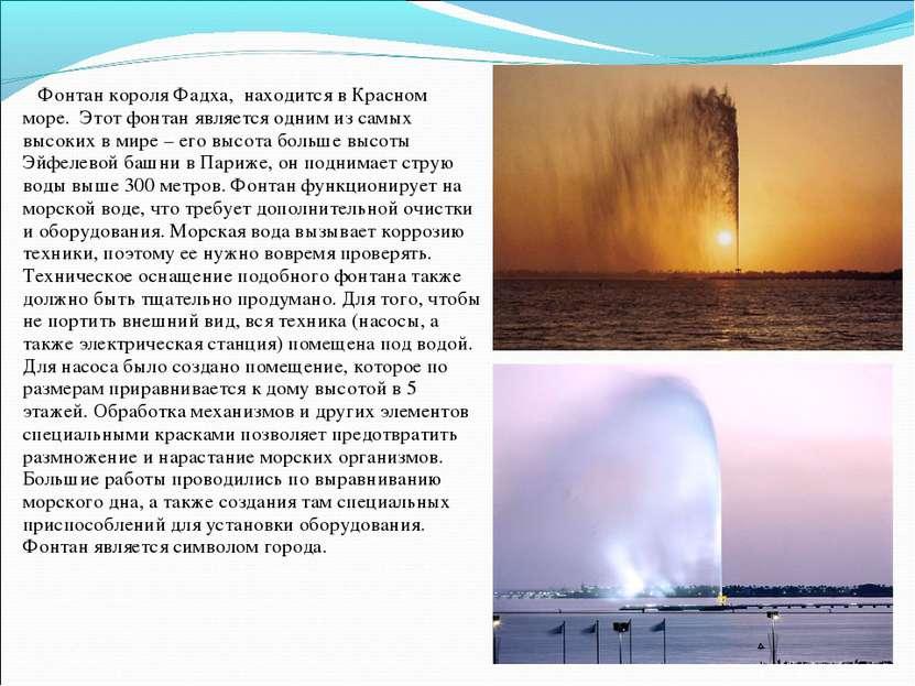 Фонтан короля Фадха, находится в Красном море. Этот фонтан является одним из...