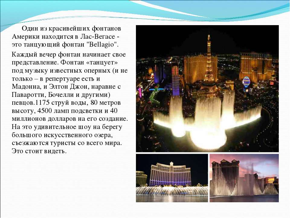 Один из красивейших фонтанов Америки находится вЛас-Вегасе- это танцующийф...