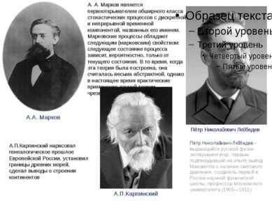 Пётр Никола евич Ле бедев - выдающийся русский физик-экспериментатор, первым ...