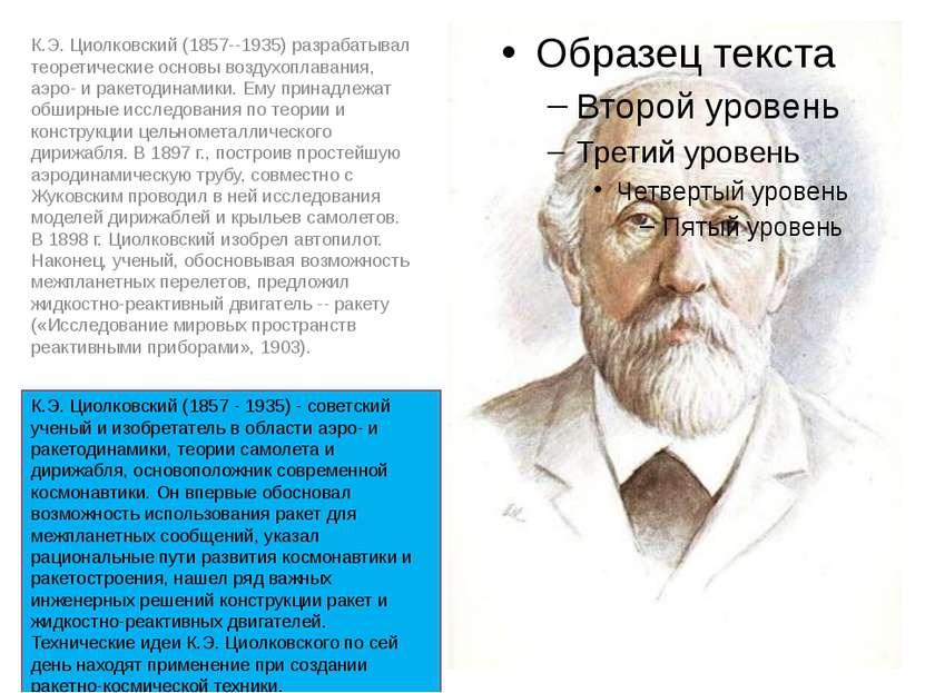 К.Э. Циолковский (1857--1935) разрабатывал теоретические основы воздухоплаван...