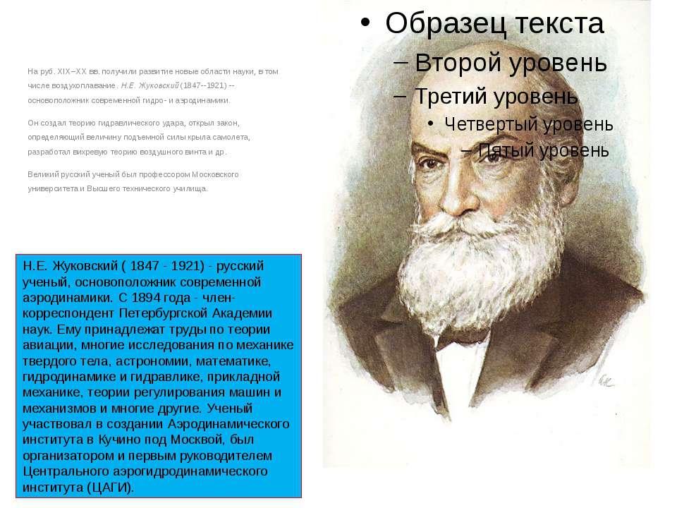 На руб. XIX--XX вв. получили развитие новые области науки, в том числе воздух...
